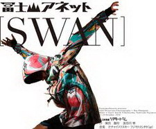 冨士山アネット『SWAN』