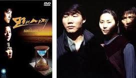 韓国ドラマ『砂時計』