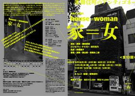 シアターカンパニーARICA『house=woman 家=女』