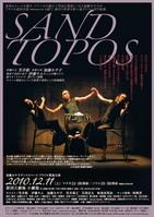 加藤みや子ダンススペース「SAND TOPOS」