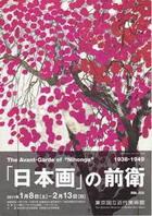 「『日本画』の前衛 1938-1949」