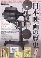 NFCコレクションでみる 日本映画の歴史