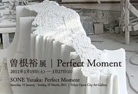 曽根裕展「Perfect Moment」