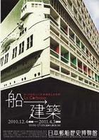 「船→建築」展