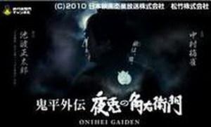 『鬼平外伝 夜兎の角右衛門』