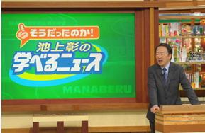 そうだったのか!池上彰の学べるニュース 東日本大震災特集