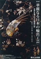 華麗なる日本の輸出工芸