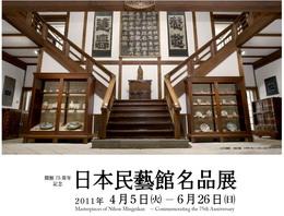 日本民藝館名品展