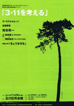 東日本大震災復興支援イベント「3・11を考える」